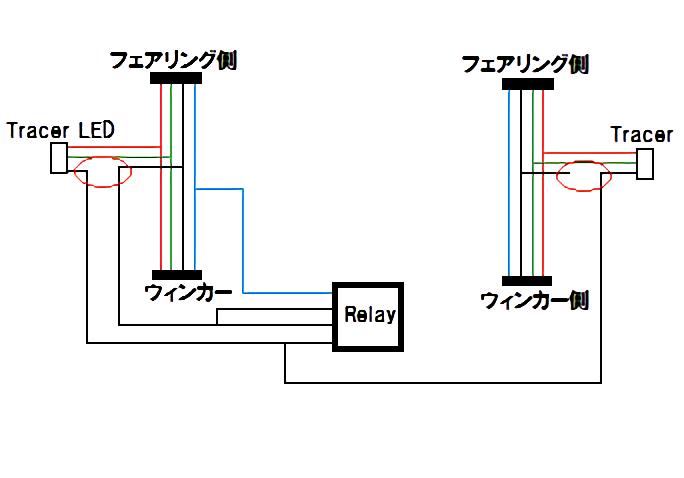 Tracer配線図