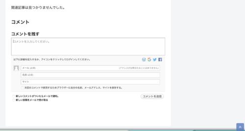 Comment2 Jetpack