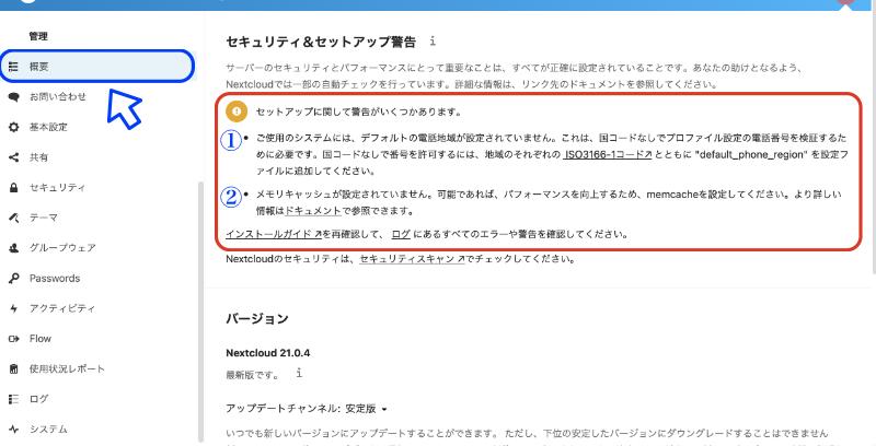 Nextcloud警告修正1