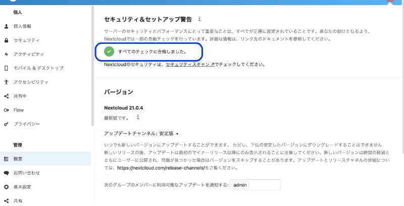 Nextcloud警告修正4
