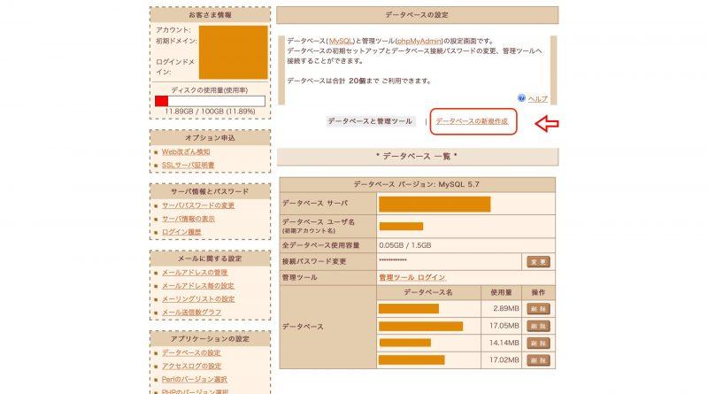 データベース設定2
