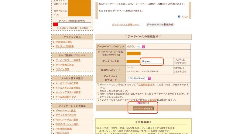 データベース設定3