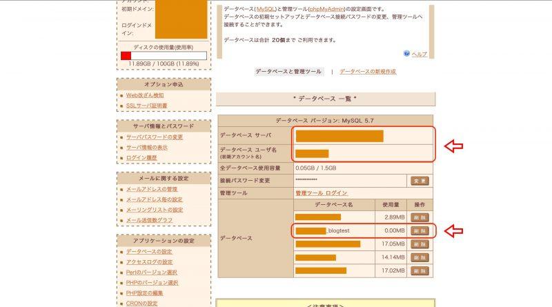 データベース設定4