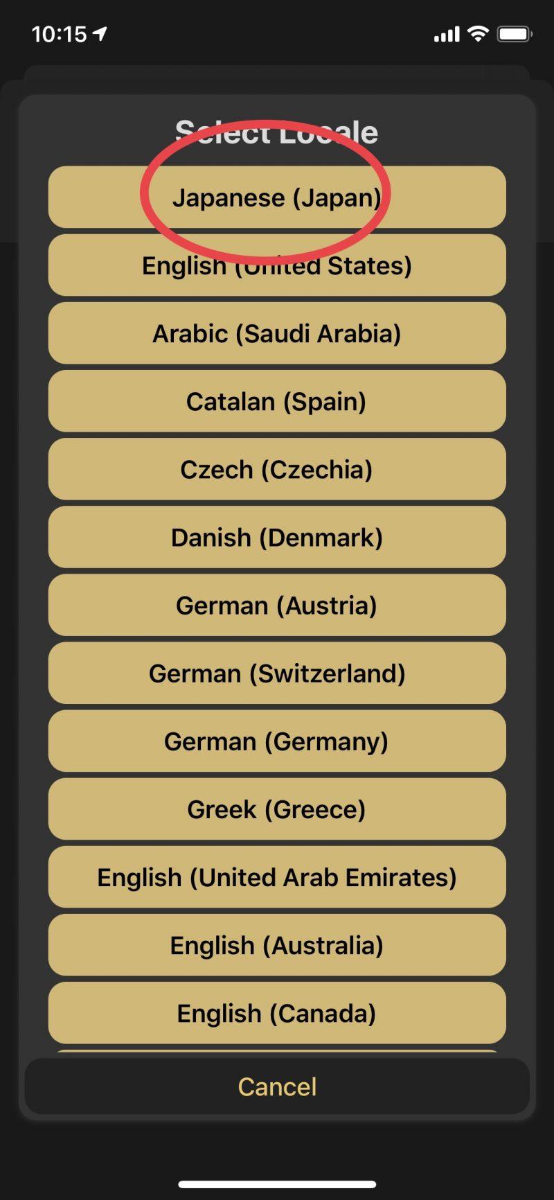 Drafts言語選択