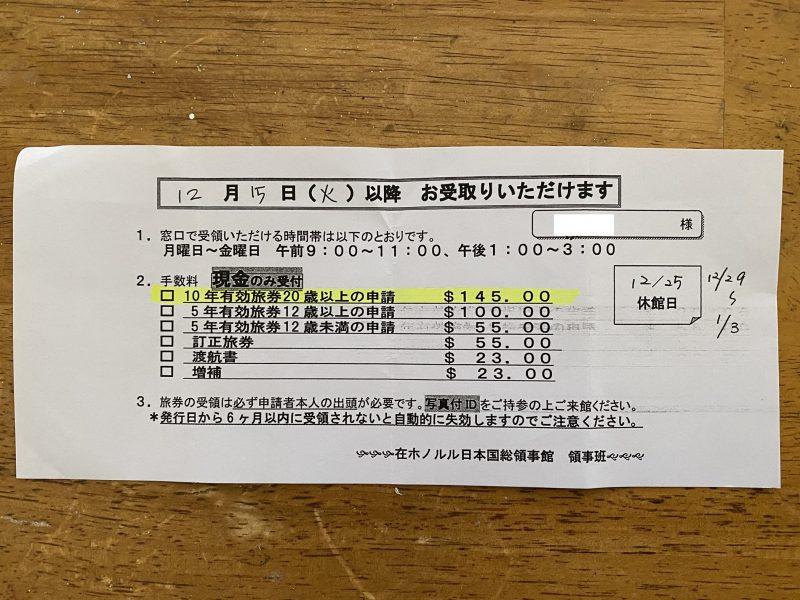 パスポート受取Info