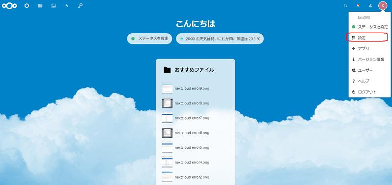 Nextcloud メイン