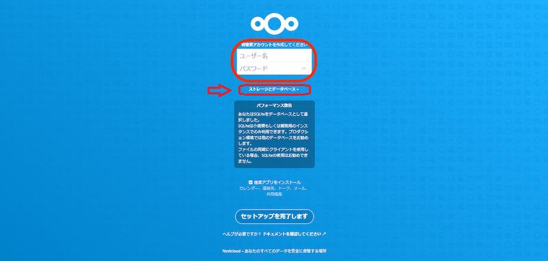 nextcloud インストール5