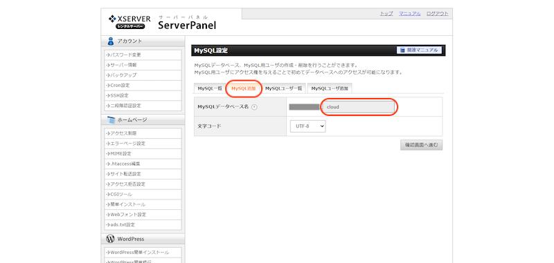 xserverデータベース設定2