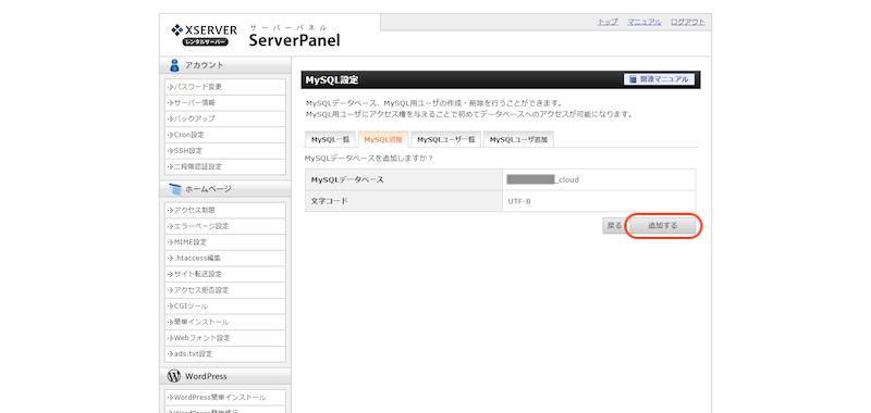 xserverデータベース設定3