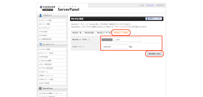 xserverデータベース設定4