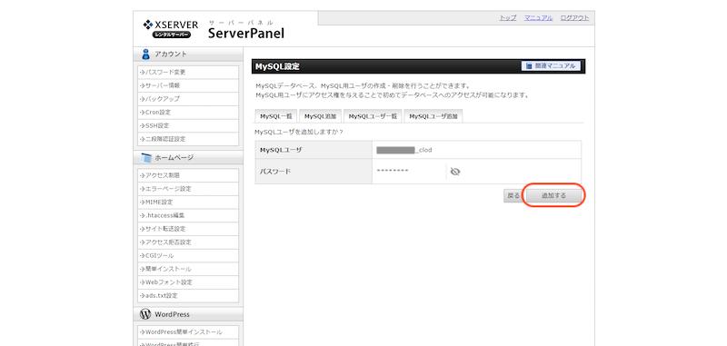 xserverデータベース設定5