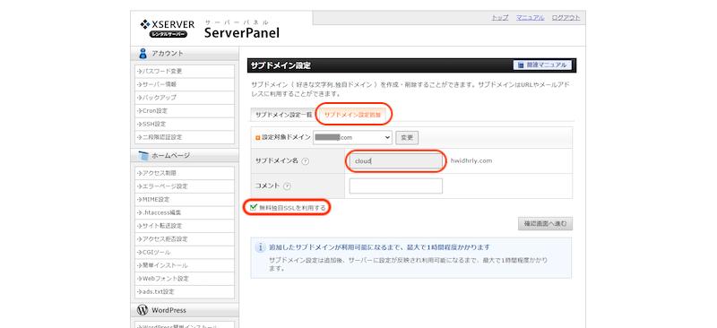 xserver setup3