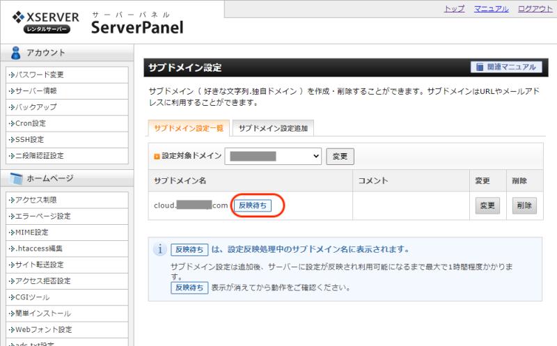 xserver setup5